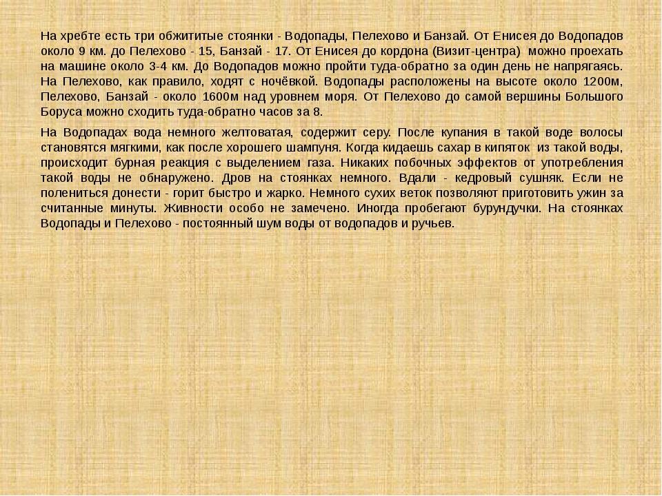 На хребте есть три обжититые стоянки - Водопады, Пелехово и Банзай. От Енисея...