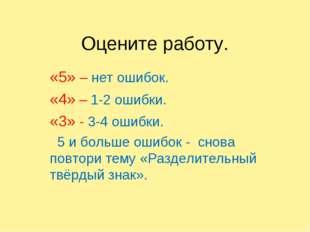 Оцените работу. «5» – нет ошибок. «4» – 1-2 ошибки. «3» - 3-4 ошибки. 5 и бол