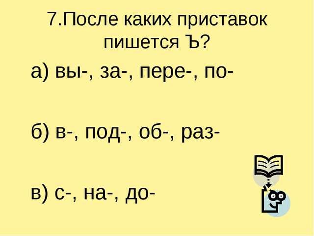 7.После каких приставок пишется Ъ? а) вы-, за-, пере-, по- б) в-, под-, об-,...