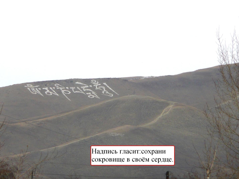 C:\Documents and Settings\Admin\Рабочий стол\Кызыл. турклуб\P1250040.JPG