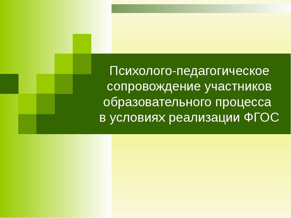 Психолого-педагогическое сопровождение участников образовательного процесса в...