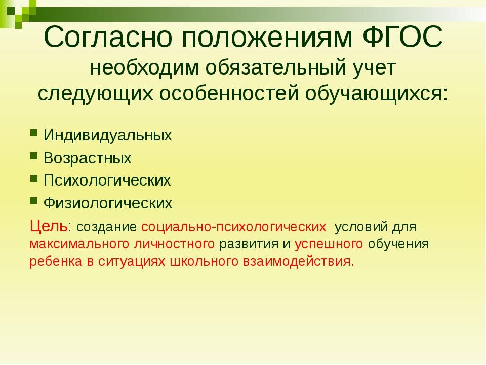 Согласно положениям ФГОС необходим обязательный учет следующих особенностей о...