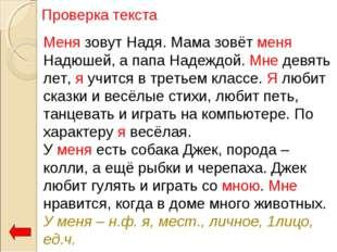 Меня зовут Надя. Мама зовёт меня Надюшей, а папа Надеждой. Мне девять лет, я
