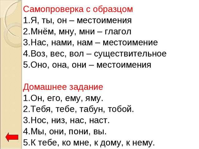 Самопроверка с образцом 1.Я, ты, он – местоимения 2.Мнём, мну, мни – глагол 3...