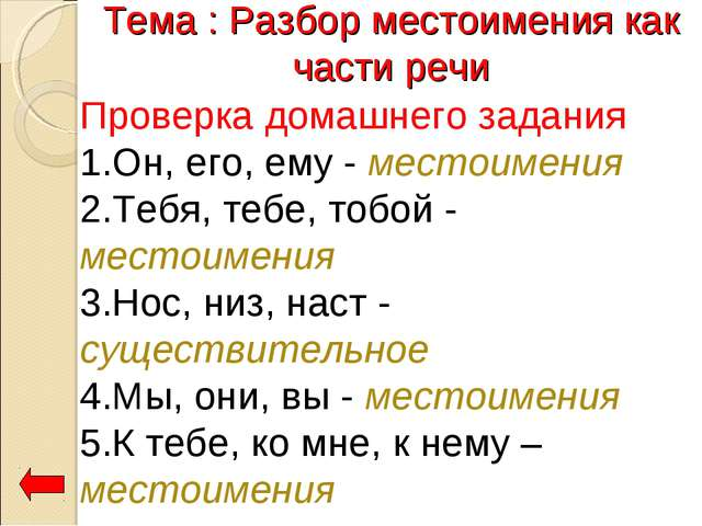 Тема : Разбор местоимения как части речи Проверка домашнего задания 1.Он, его...