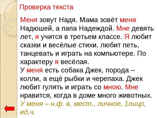 Меня зовут Надя. Мама зовёт меня Надюшей, а папа Надеждой. Мне девять лет, я...