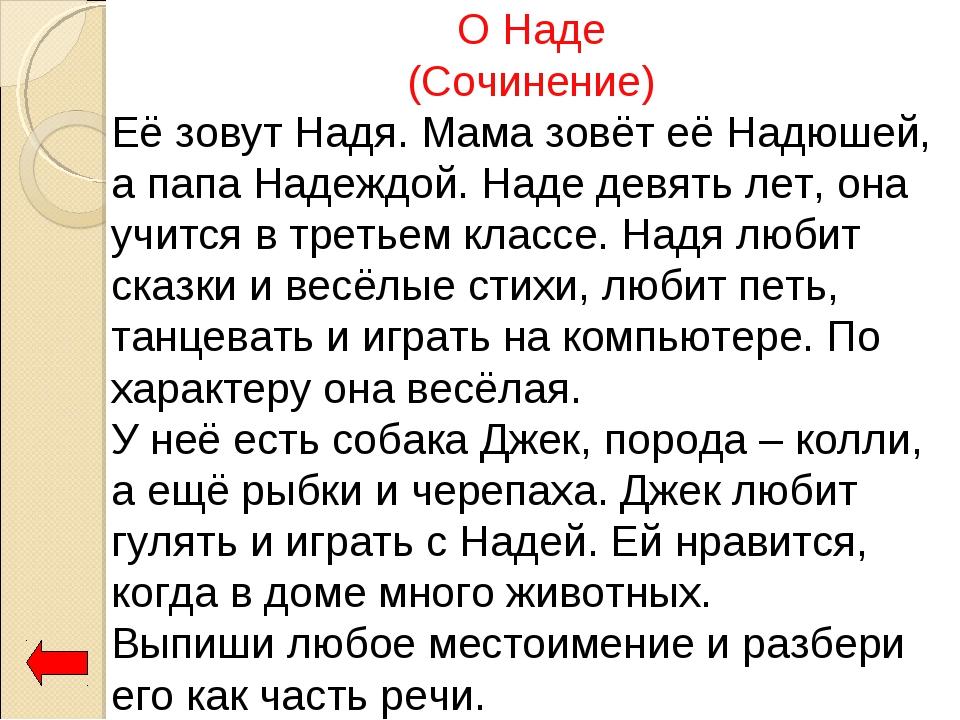 О Наде (Сочинение) Её зовут Надя. Мама зовёт её Надюшей, а папа Надеждой. Над...