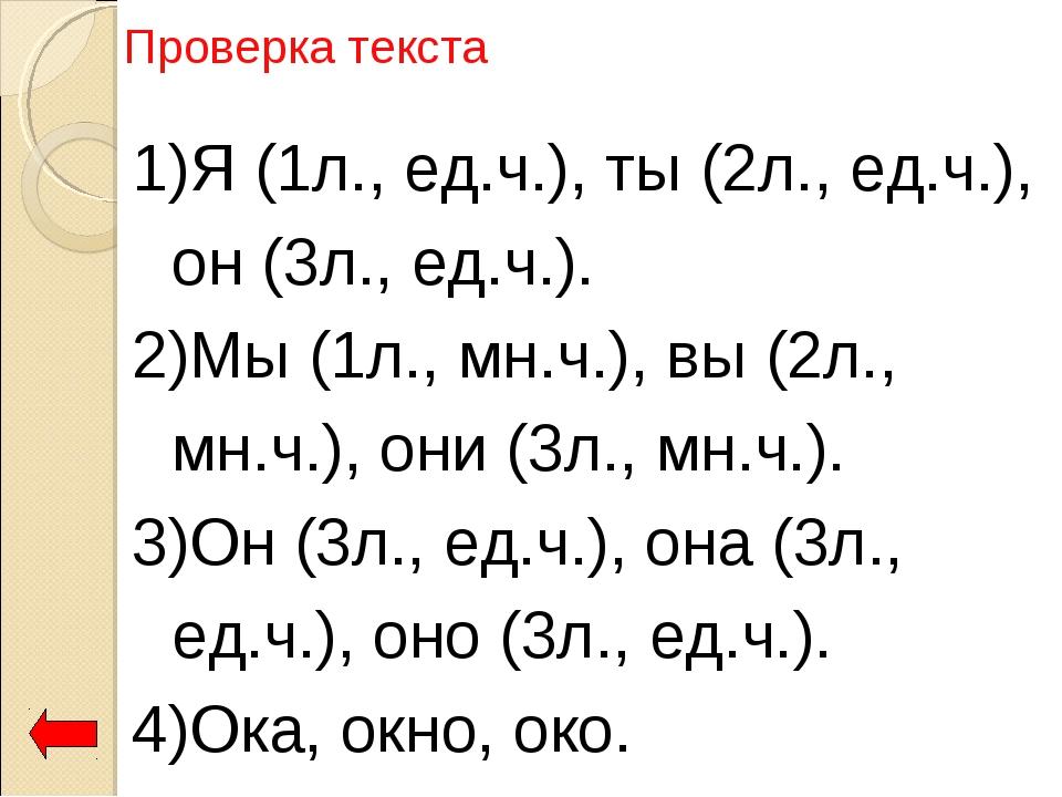 Проверка текста 1)Я (1л., ед.ч.), ты (2л., ед.ч.), он (3л., ед.ч.). 2)Мы (1л....