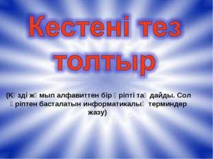 (Көзді жұмып алфавиттен бір әріпті таңдайды. Сол әріптен басталатын информати