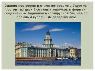 Здание построено в стиле петровского барокко, состоит из двух 3-этажных корпу
