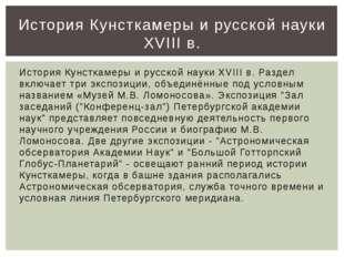 История Кунсткамеры и русской науки XVIII в. История Кунсткамеры и русской на