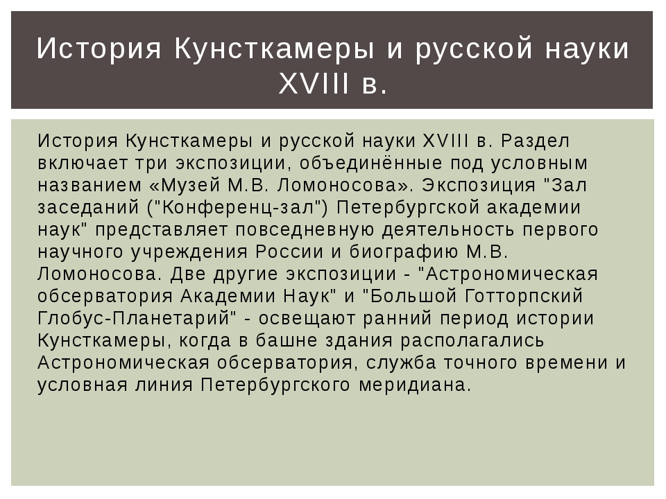 История Кунсткамеры и русской науки XVIII в. История Кунсткамеры и русской на...