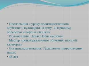 Презентация к уроку производственного обучения и кулинарии на тему: «Первичн