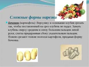Сложные формы нарезки Бочонок (картофель). Верхушку и основание клубня срезат