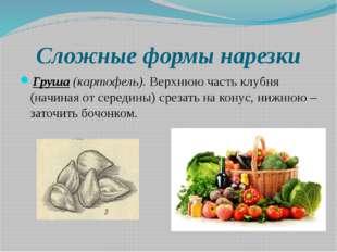 Сложные формы нарезки Груша (картофель). Верхнюю часть клубня (начиная от сер