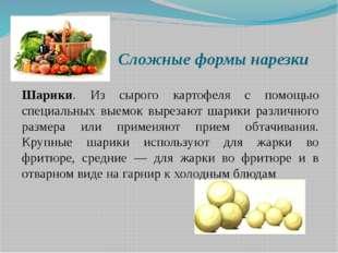 Сложные формы нарезки Шарики. Из сырого картофеля с помощью специальных выемо