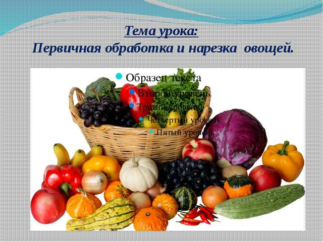 Тема урока: Первичная обработка и нарезка овощей.