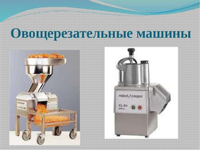 Овощерезательные машины