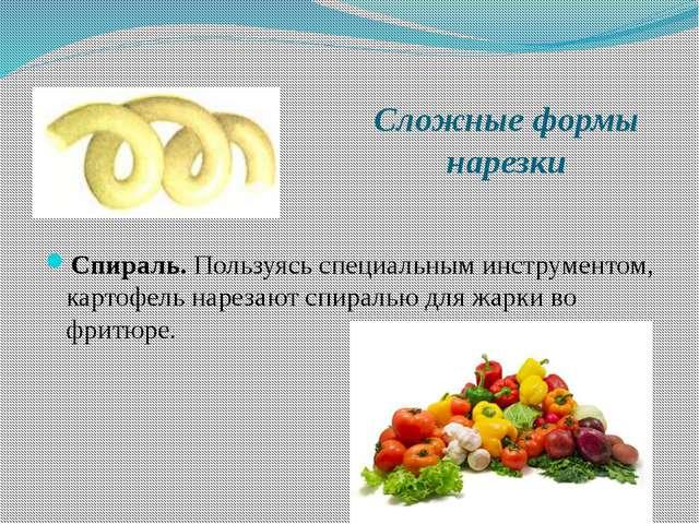 Сложные формы нарезки Спираль. Пользуясь специальным инструментом, картофель...