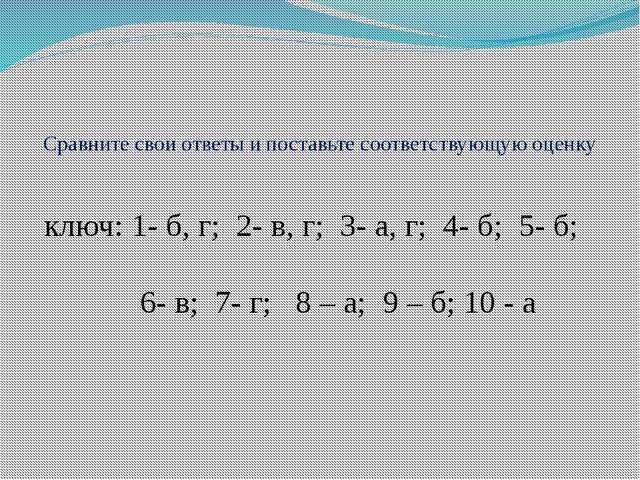 Сравните свои ответы и поставьте соответствующую оценку ключ: 1- б, г; 2- в,...