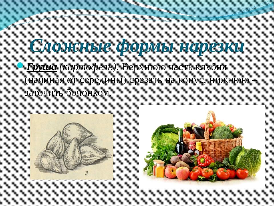 Сложные формы нарезки Груша (картофель). Верхнюю часть клубня (начиная от сер...