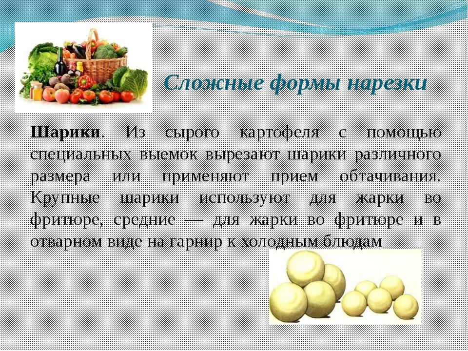 Сложные формы нарезки Шарики. Из сырого картофеля с помощью специальных выемо...