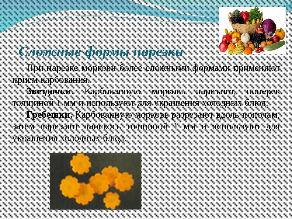 Сложные формы нарезки При нарезке моркови более сложными формами применяют пр...