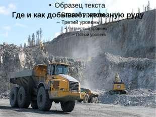 Где и как добывают железную руду