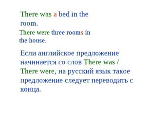 There was a bed in the room. There were three rooms in the house. Если англий