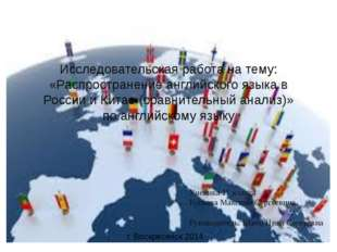 Исследовательская работа на тему: «Распространение английского языка в России