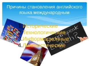 Причины становления английского языка международным Исторические Технологичес