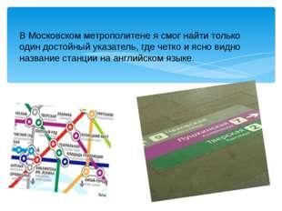 В Московском метрополитене я смог найти только один достойный указатель, где