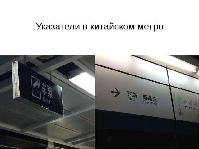 Указатели в китайском метро