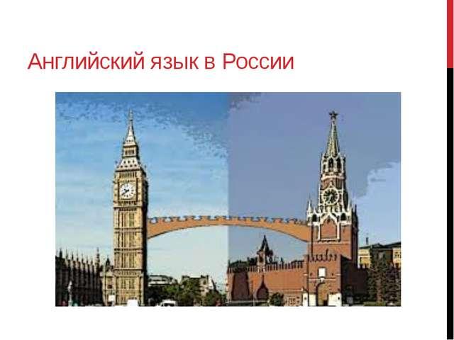 Английский язык в России