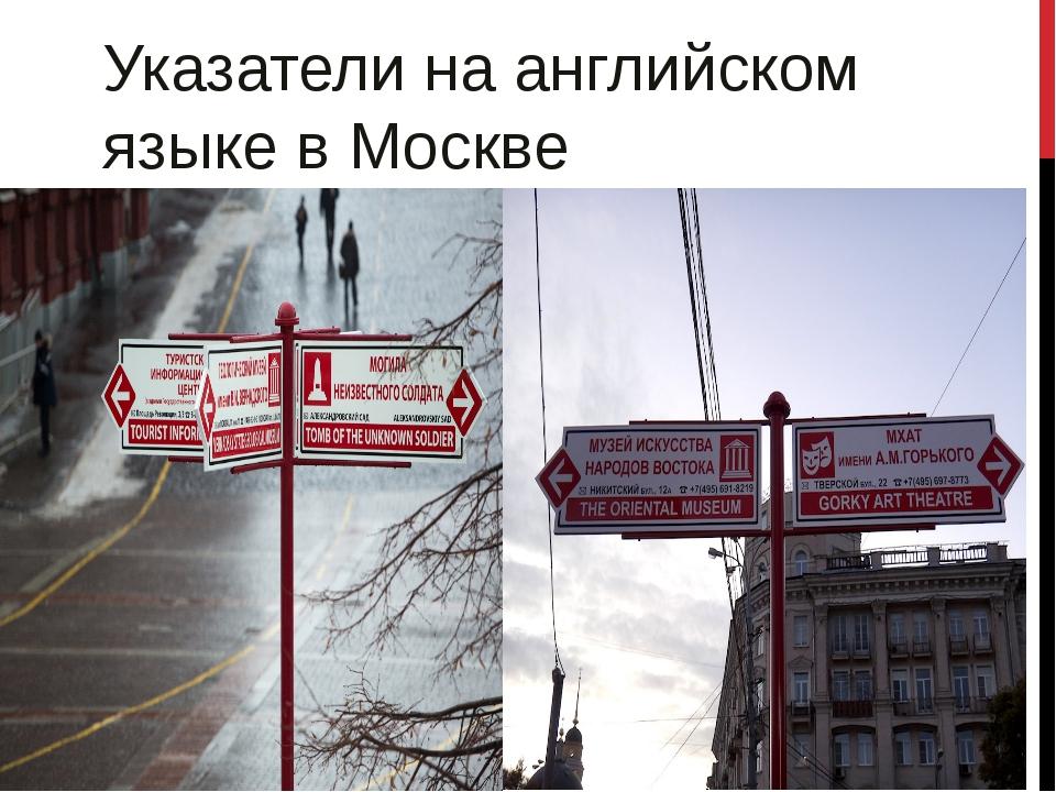 Указатели на английском языке в Москве