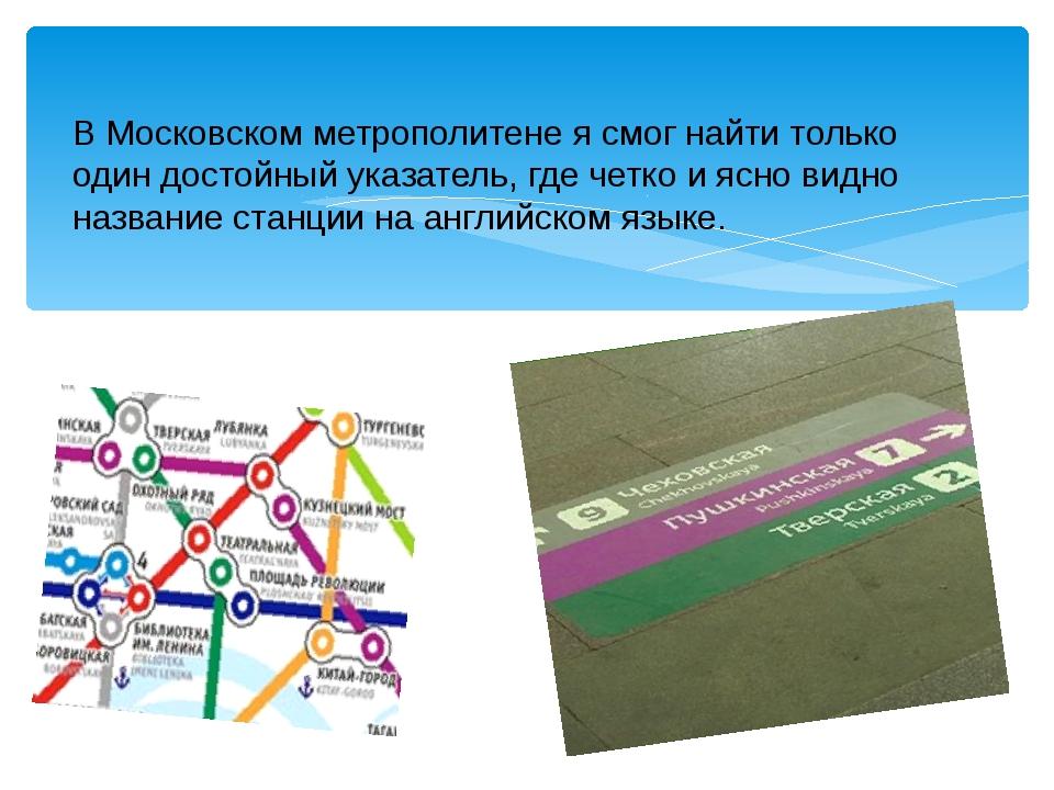 В Московском метрополитене я смог найти только один достойный указатель, где...