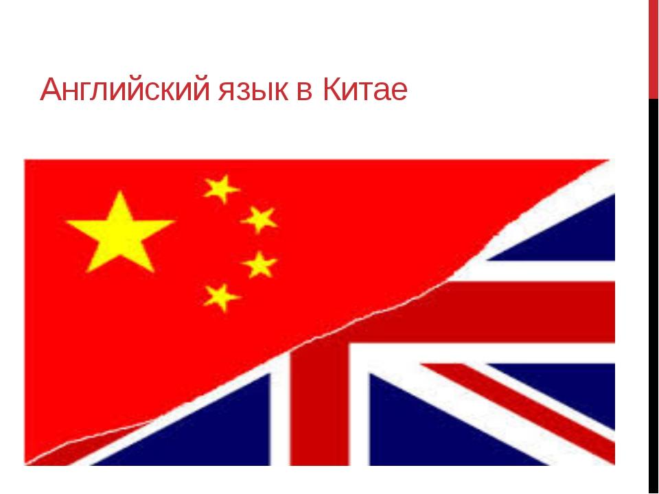Английский язык в Китае
