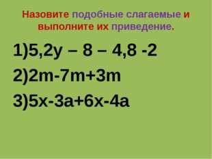 Назовите подобные слагаемые и выполните их приведение. 5,2y – 8 – 4,8 -2 2m-7