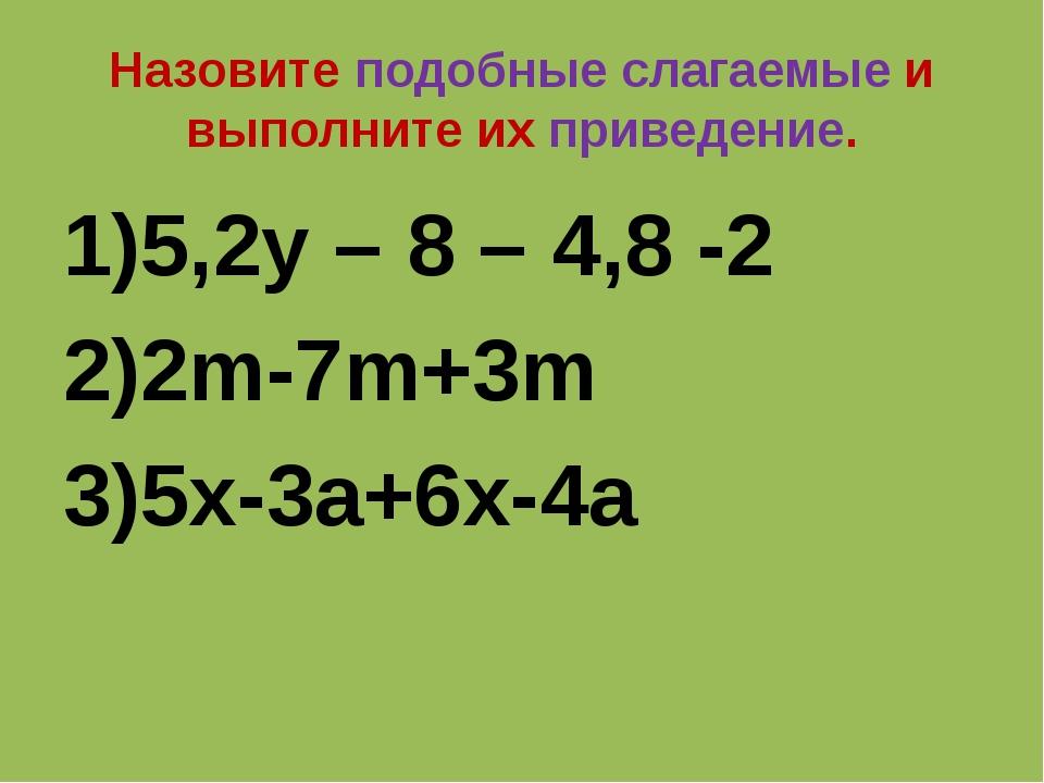 Назовите подобные слагаемые и выполните их приведение. 5,2y – 8 – 4,8 -2 2m-7...