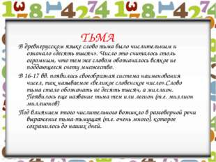 ТЬМА В древнерусском языке слово тьма было числительным и означало «десять ты