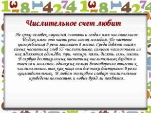 Числительное счет любит Не сразу человек научился считать и создал имя числит