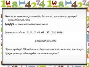 Число – понятие количества, величина, при помощи которой производится счет.