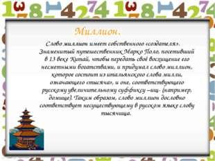 Миллион. Слово миллион имеет собственного «создателя». Знаменитый путешествен