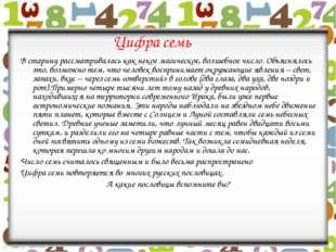 Цифра семь В старину рассматривалась как некое магическое, волшебное число. О