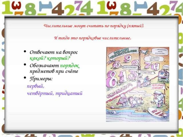 Числительные могут считать по порядку (пятый). И тогда это порядковые числит...