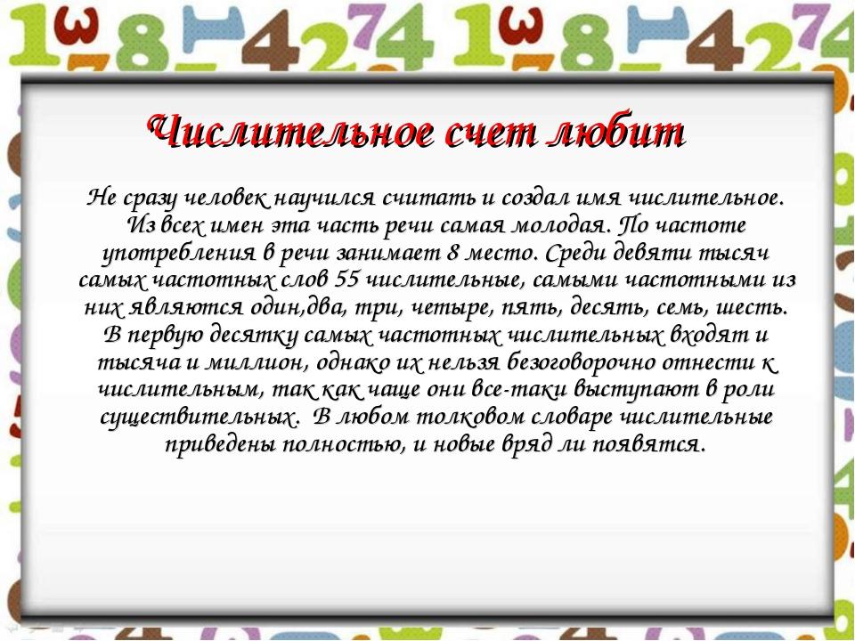 Числительное счет любит Не сразу человек научился считать и создал имя числит...