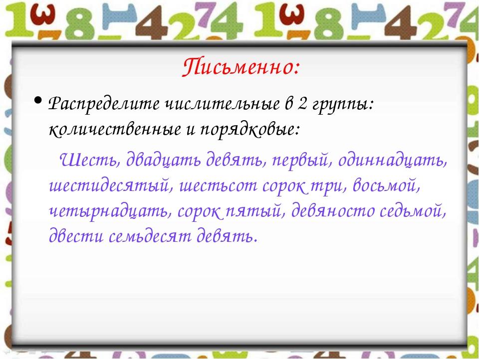 Письменно: Распределите числительные в 2 группы: количественные и порядковые:...