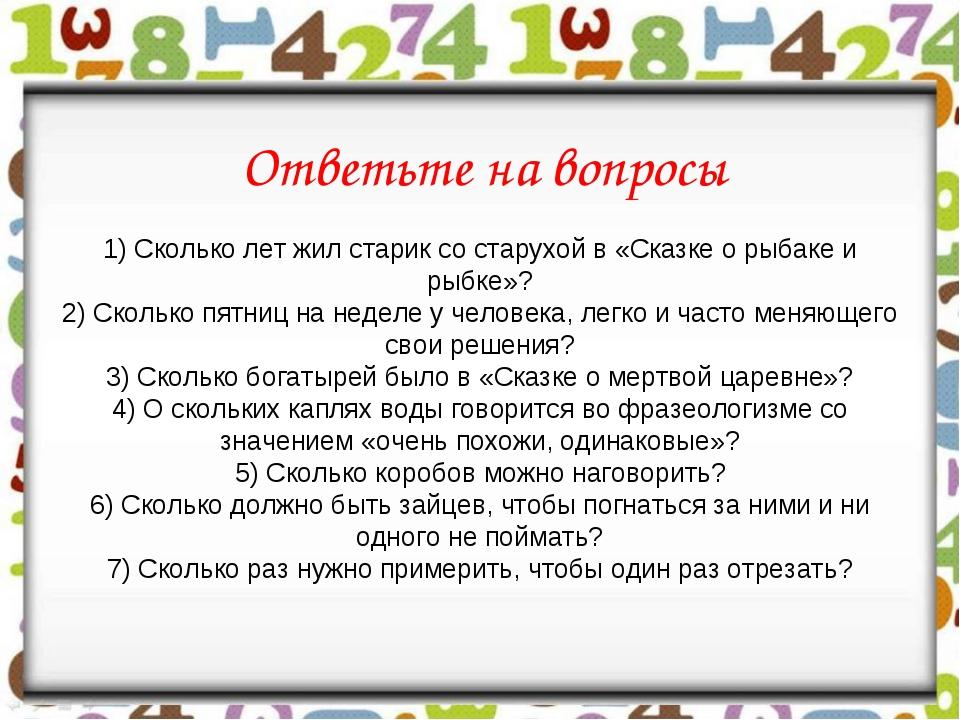 Ответьте на вопросы 1) Сколько лет жил старик со старухой в «Сказке о рыбаке...