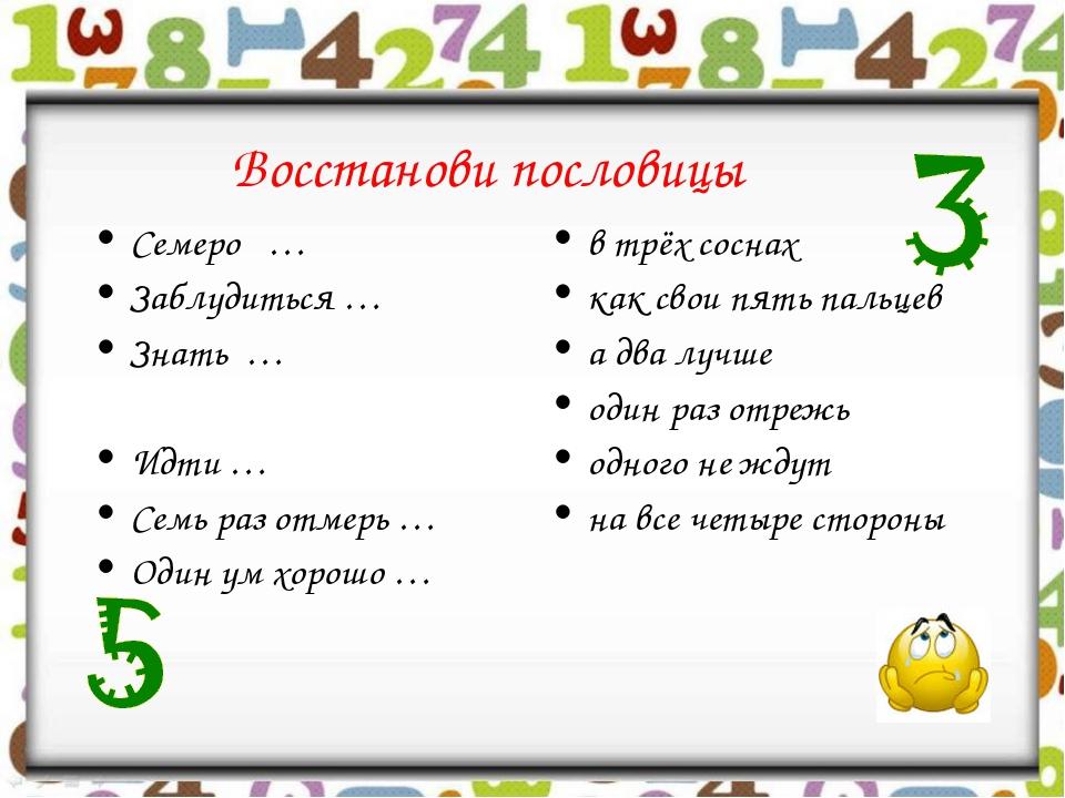 Восстанови пословицы Семеро … Заблудиться … Знать … Идти … Семь раз отмерь …...