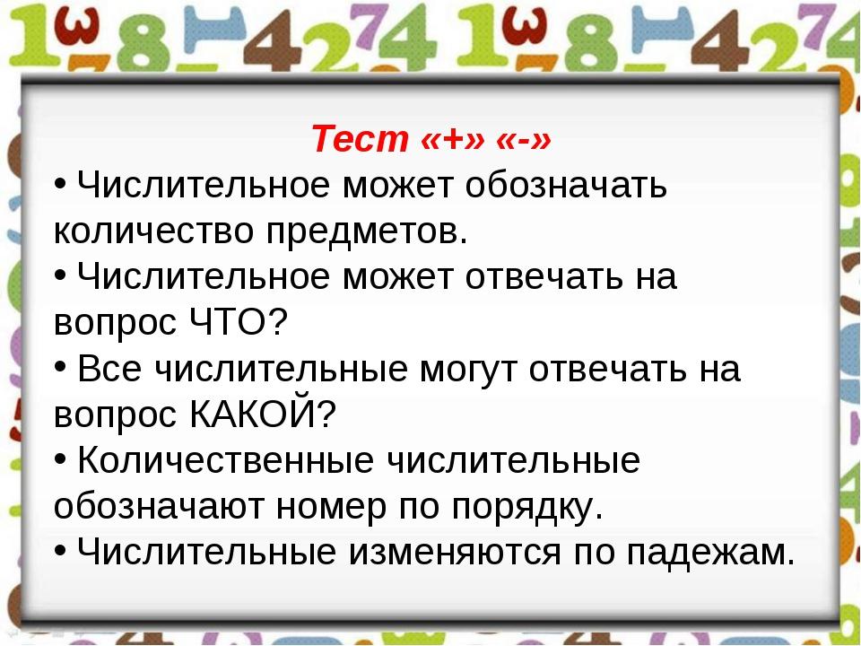 Тест «+» «-» Числительное может обозначать количество предметов. Числительное...